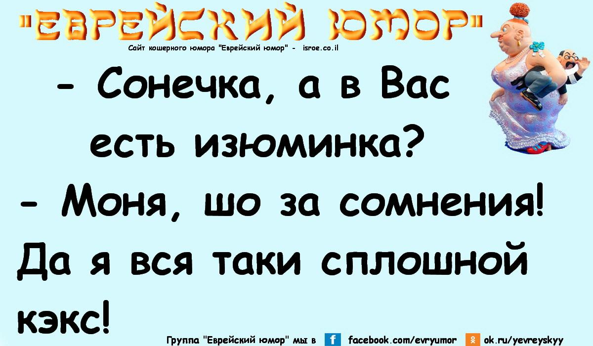 Еврейский юмор. Одесский анекдот. Еврейская шутка