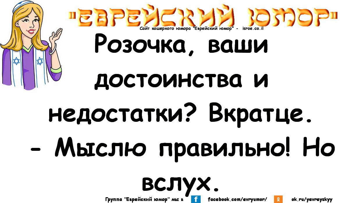 Еврейский юмор, одесский анекдот, isroe.co.il