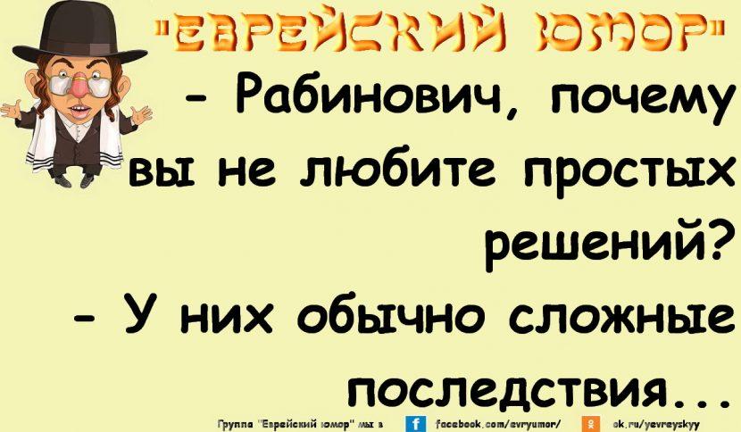 Еврейский юмор картинки с цитатами