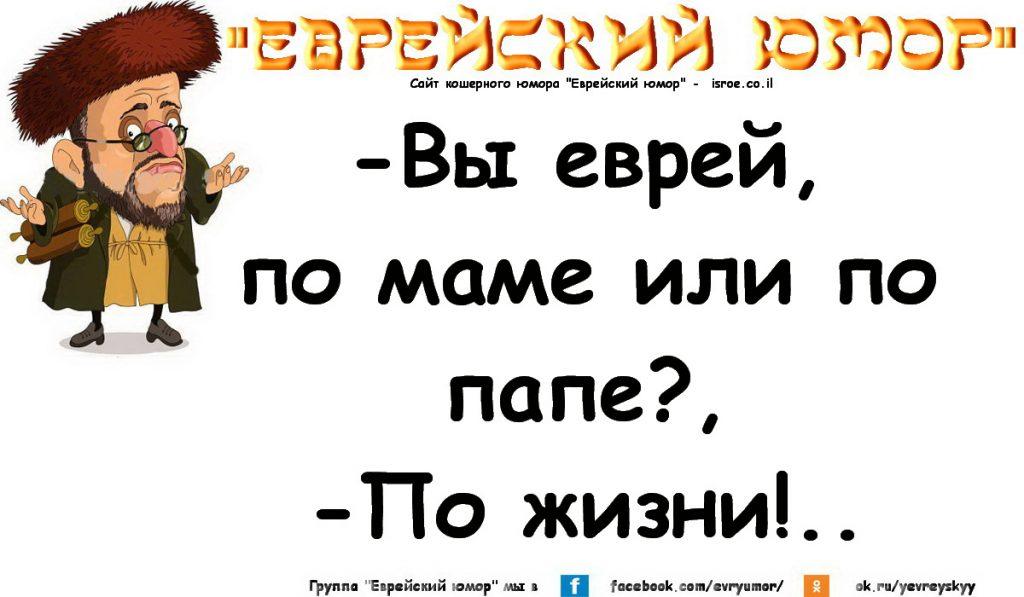 поздравление по-еврейски мазлиш тех кто