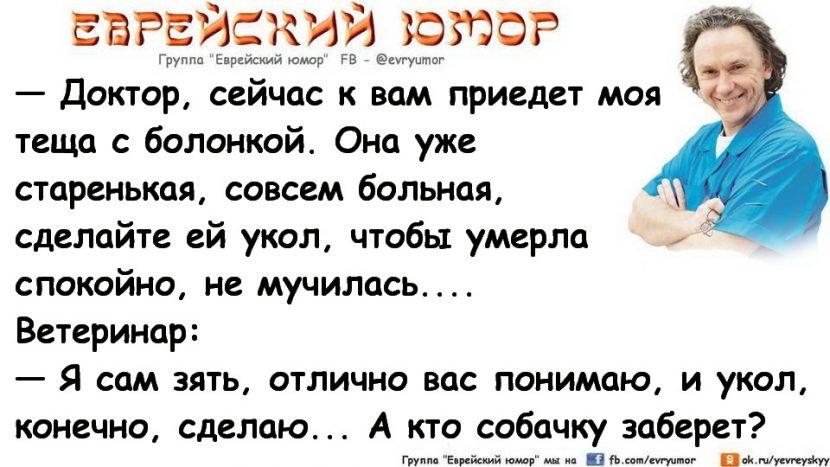 еврейские видеоанекдлты про врачей