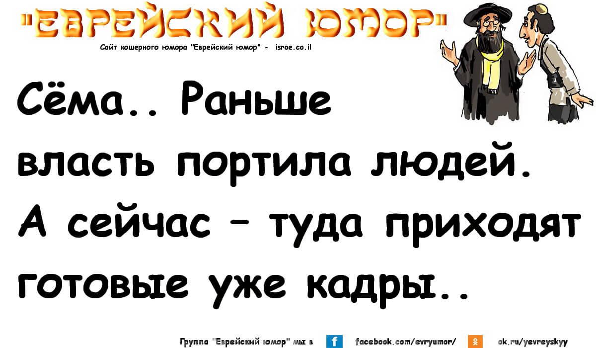 Еврейский Анекдот Из Двух
