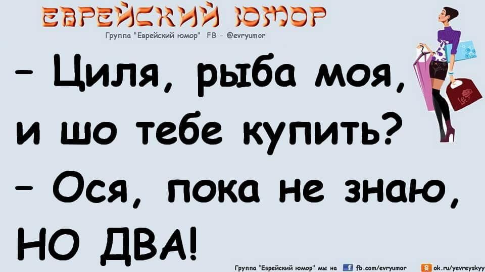 еврейские анекдоты про семью новинки банки