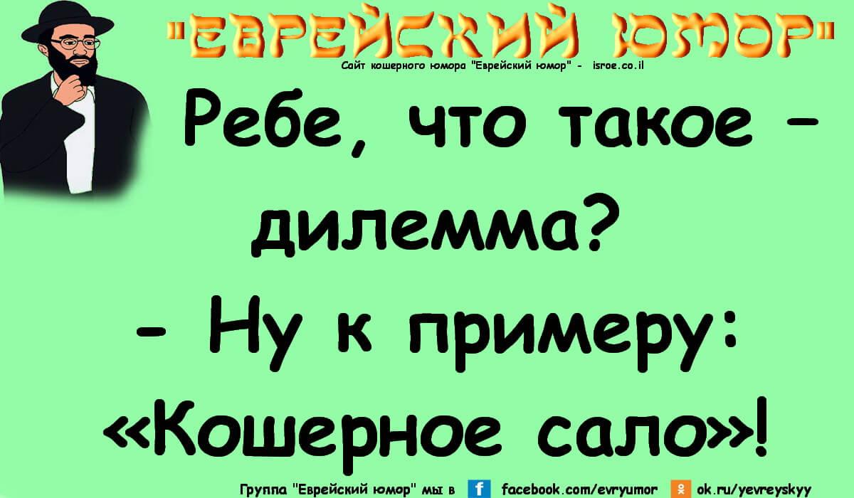 Еврейские Анекдоты Из Одессы