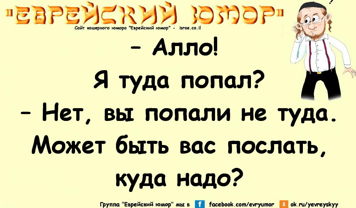 Еврейские анекдоты самые смешные короткие картинки