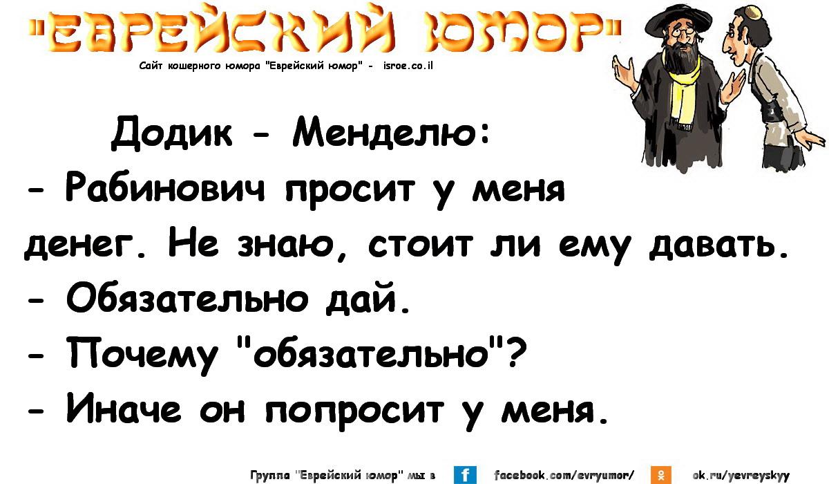 Анекдоты Про Евреев Слушать
