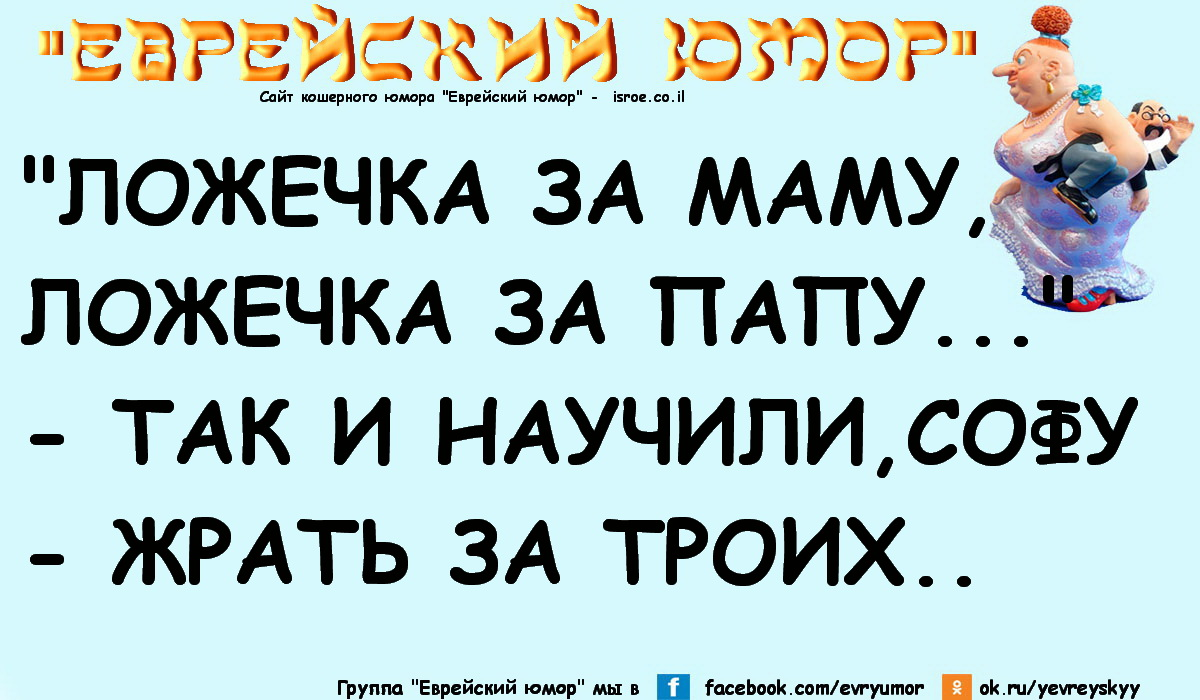Еврейский юмор, анекдот Одесский