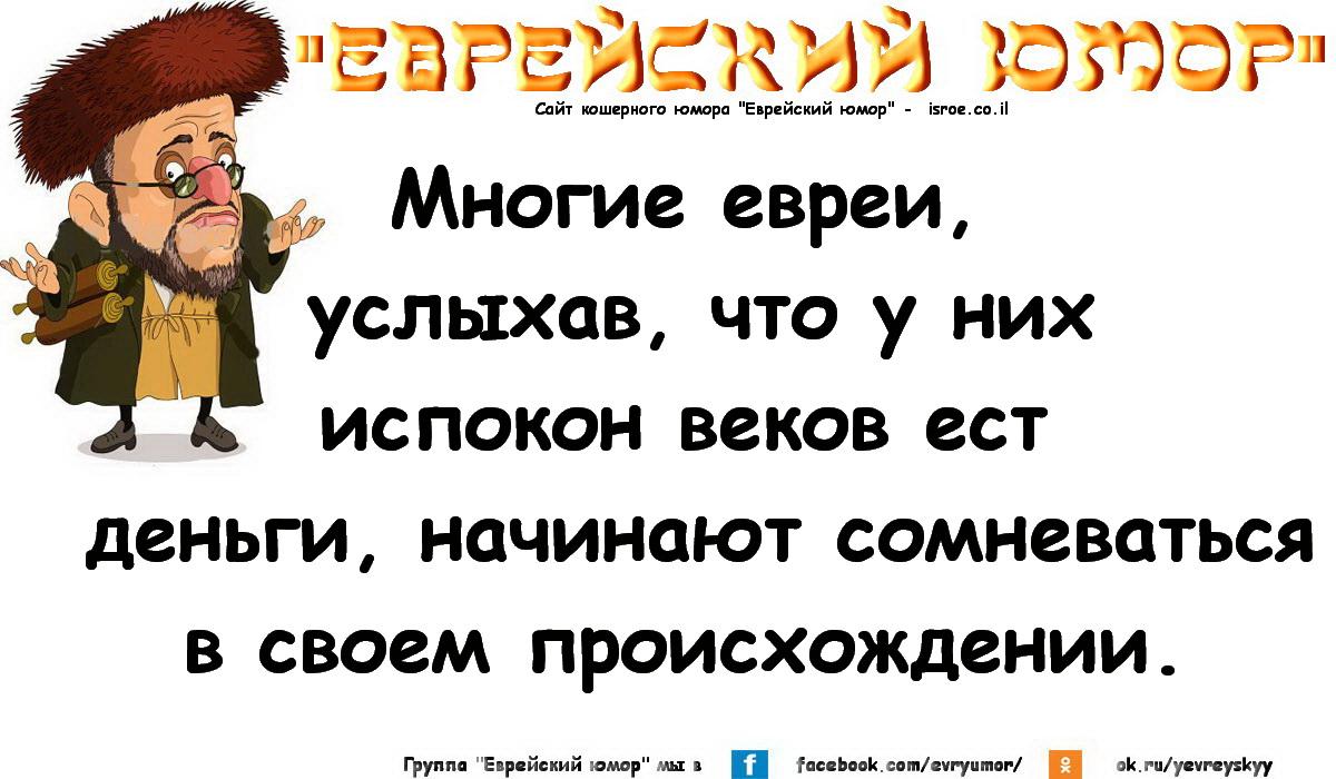 Анекдоты Про Русского И Еврея