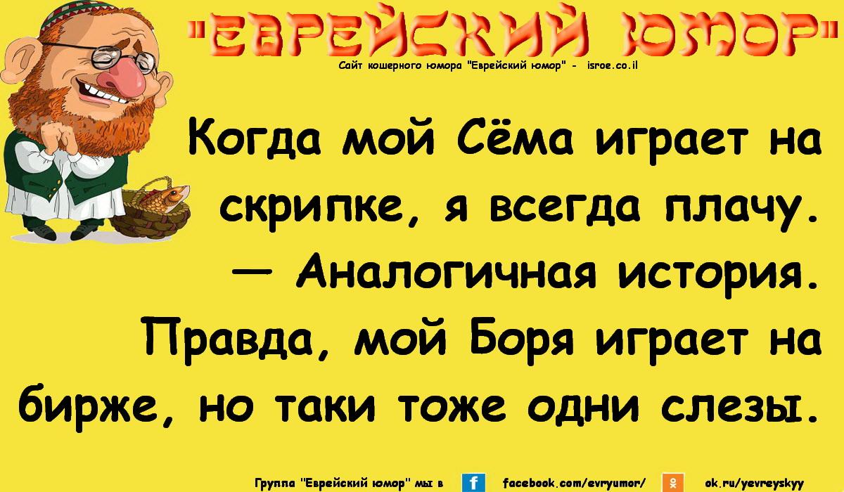 Еврейский юмор, одесский анекдот, юмор, шутки, сайт кошерного юмора isroe.co.il