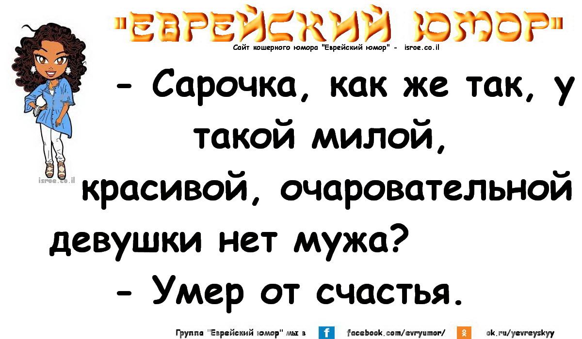 Еврейские Анекдоты Про Коронавирус