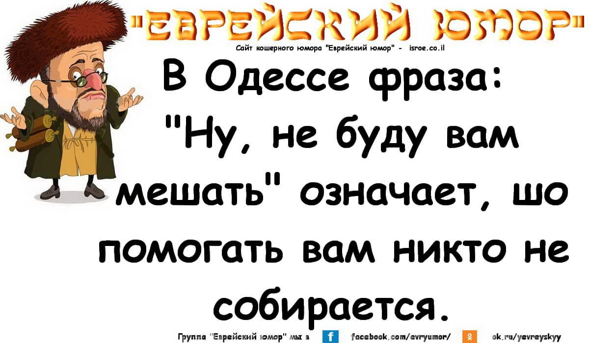еврейский юмор, еврейская семья, одесский юмор, одесский юмор афоризмы, лучшие одесские шутки, евреи шутят, анекдоты про евреев лучшие, еврейские анекдоты из одессы, анекдоты про евреев и русских, анекдоты про евреев смешные очень до слез, анекдоты про одессу и одесситов, анекдоты про евреев свежие, старые одесские анекдоты, одесский анекдот про любовь, смешные одесские анекдоты, анекдоты про евреев свежие, старые одесские анекдоты,