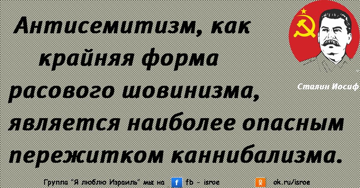 Сталин о евреях Я люблю Израиль, Мудрые евреи, мысли о евреях, Израиль, Иудаизм, цитаты великих людей