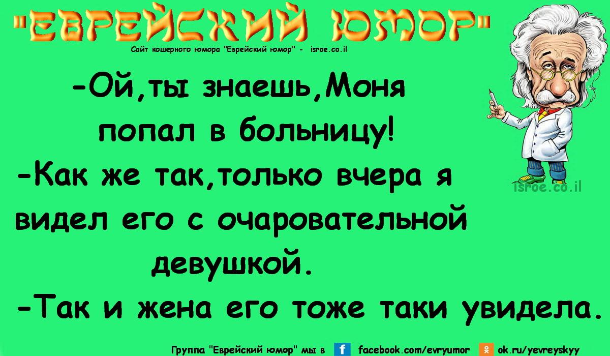 Видео Анекдоты Одесских Евреев