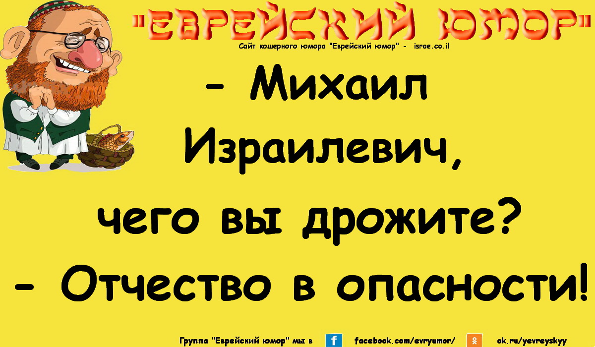 Короткие одесские анекдоты Слушать про евреев онлайн