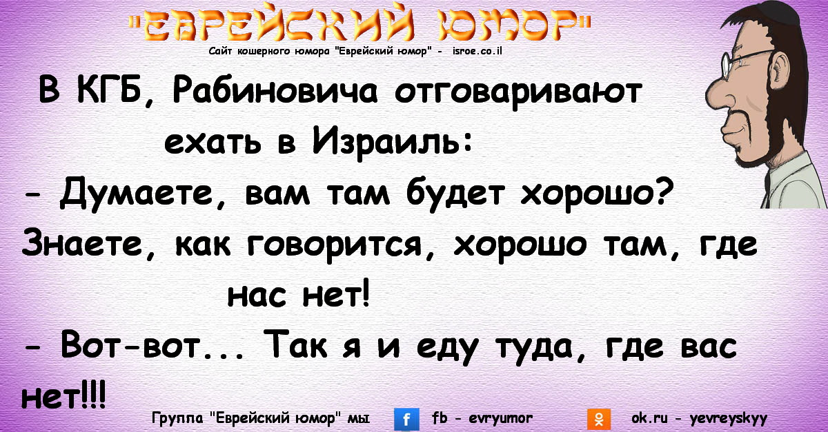 Одесские анекдоты  Odesskiycom