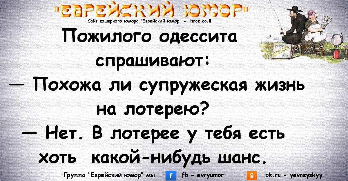 Смешные анекдоты из Одессы! Анекдоты про евреев! 1105