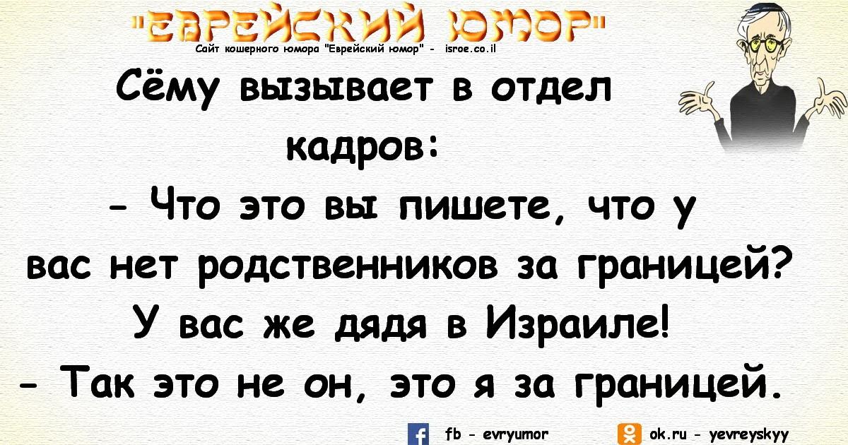Еврейский юмор, Одесский анекдот, еврейский юмор, еврейская семья юмор, одесский юмор видео, одесский юмор афоризмы, лучшие одесские шутки, одесский юмор анекдоты, одесский юмор слушать онлайн, одесский юмор в кино, евреи шутят, анекдоты про евреев лучшие, еврейские анекдоты из одессы, анекдоты про евреев и русских, анекдоты про евреев смешные очень до слез, еврейские анекдоты видео, еврейские приколы, еврейские анекдоты слушать, еврейские анекдоты про крым, анекдоты про одессу и одесситов, анекдоты про евреев свежие, старые одесские анекдоты, одесский анекдот про любовь, одесские анекдоты евреев слушать, одесские анекдоты слушать, смешные одесские анекдоты, одесские анекдоты видео, анекдоты про евреев свежие, старые одесские анекдоты, одесские анекдоты видео, смешные одесские анекдоты, одесский анекдот про любовь, еврейские анекдоты из одессы видео, одесские анекдоты евреев слушать, одесские анекдоты слушать,