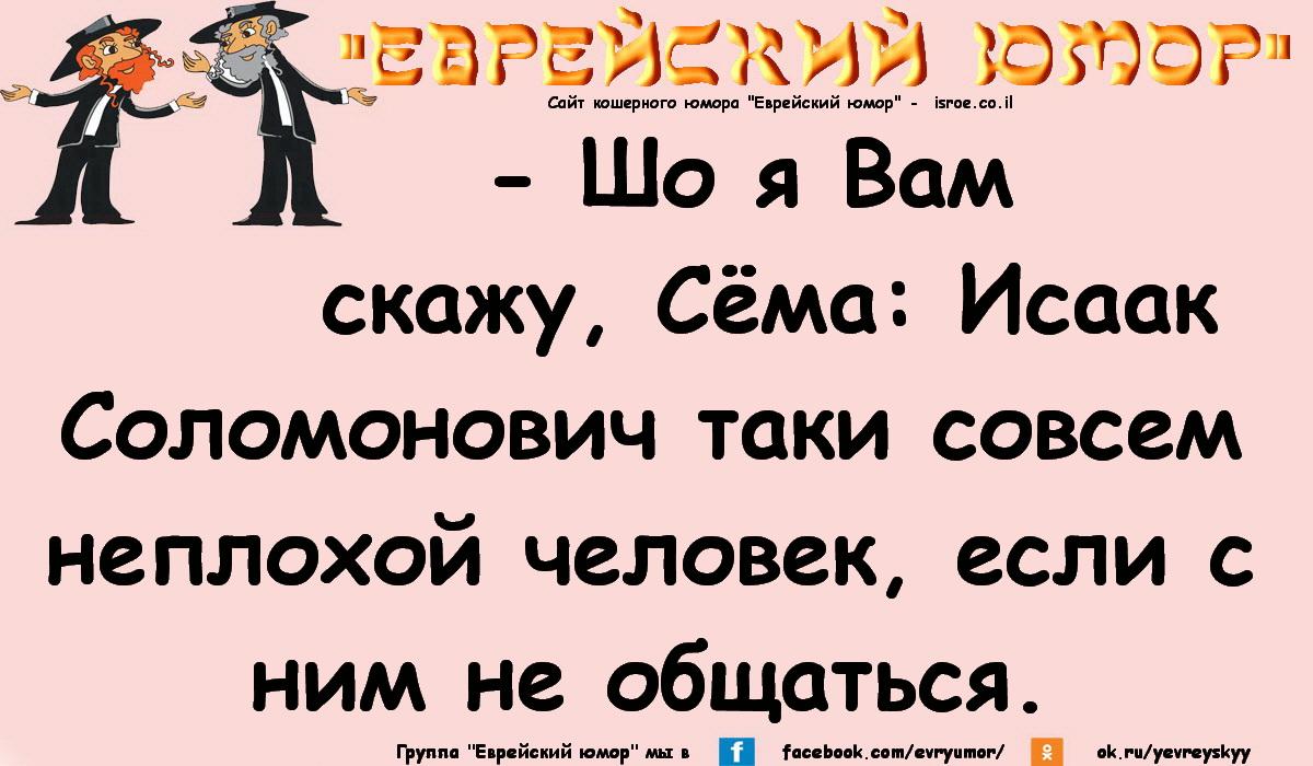 Еврейский юмор. Одесский анекдот