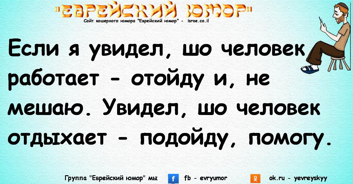 Анекдоты про евреев  Самые смешные