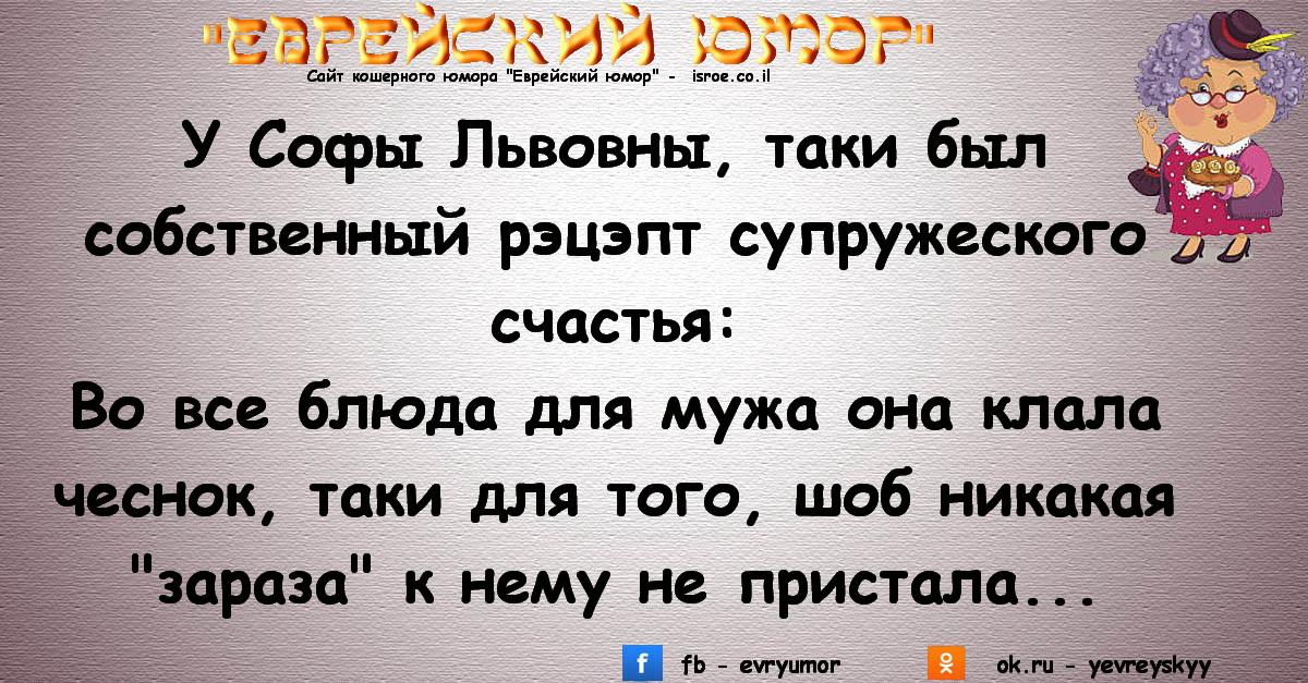 Еврейский юмор, Одесса, анекдот, евреи шутят