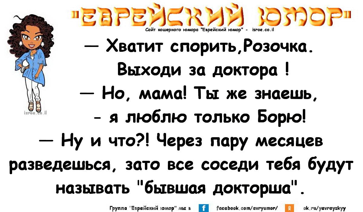 Еврейские Анекдоты Из Одессы Слушать Онлайн Бесплатно