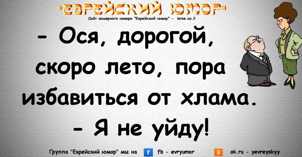 еврейский юмор, еврейская семья юмор, одесский юмор видео, одесский юмор афоризмы, лучшие одесские шутки, одесский юмор анекдоты, одесский юмор