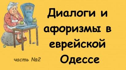 Еврейская Одесса