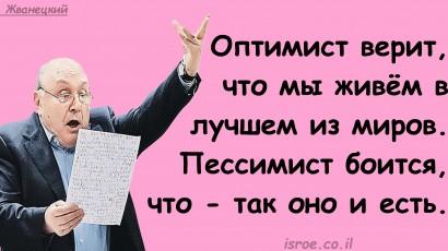 Я люблю Израиль, Еврейский юмор, Жванецкий, Одесский анекдот