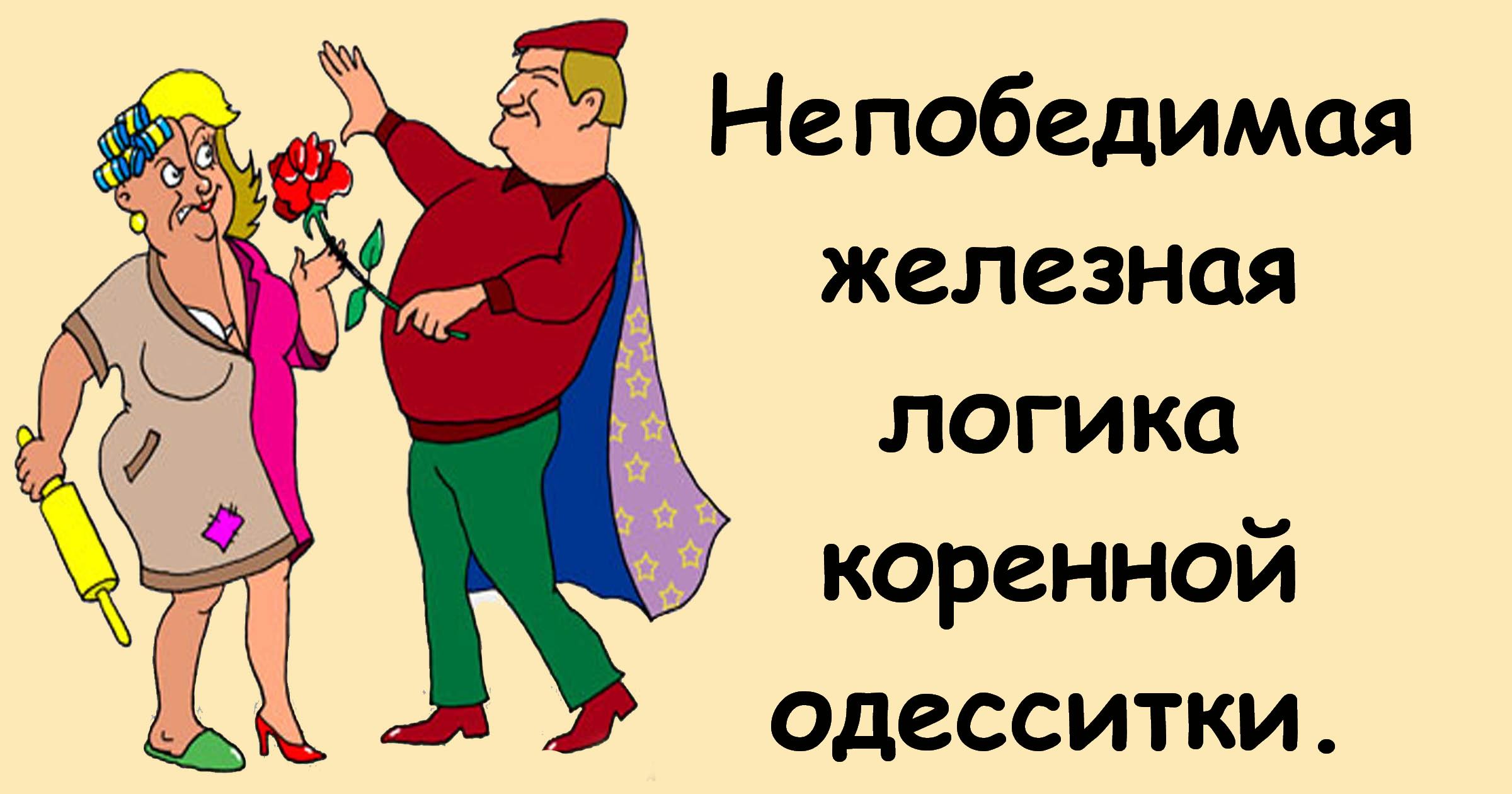 Одесситки, или лицо Одессы женской наружности. Одесса в женских лицах, непобедимая железная логика коренной одесситки