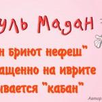Хатуль Мадан. Сайт кошерного юмора. (Я люблю Израиль)