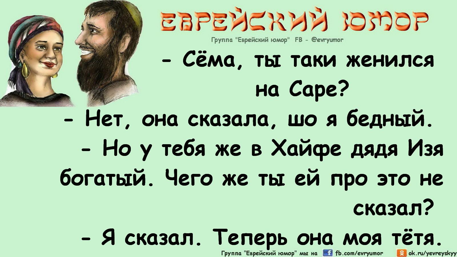 Еврейский юмор, одесский анекдот, юмор за одессу, евреи шутят, анекдот