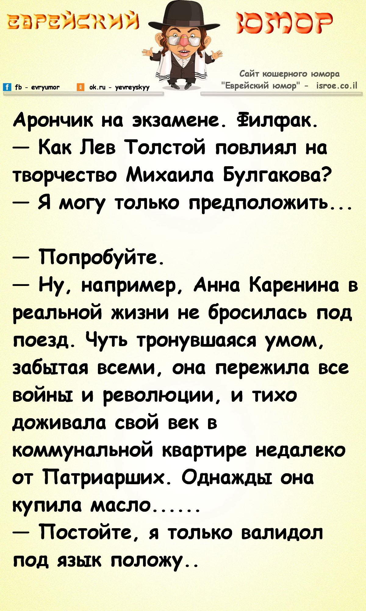 Анекдоты Из Одессы Читать Бесплатно