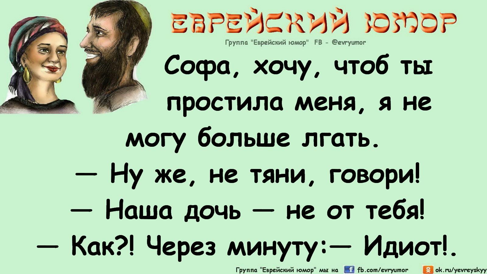 еврейский юмор, еврейская семья юмор, одесский юмор видео, одесский юмор афоризмы, лучшие одесские шутки, одесский юмор анекдоты, одесский юмор слушать онлайн, одесский юмор в кино, евреи шутят,