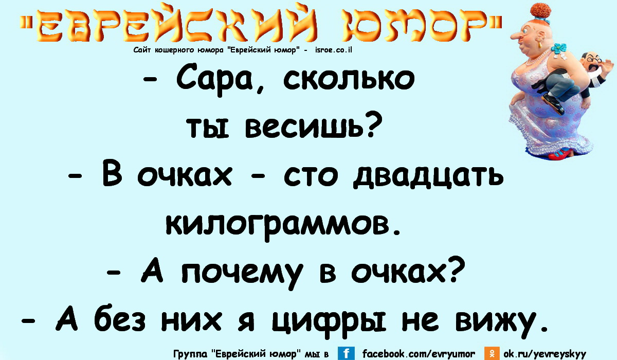 еврейский юмор, еврейская семья юмор, одесский юмор видео, одесский юмор афоризмы, лучшие одесские шутки, одесский юмор анекдоты, одесский юмор слушать онлайн, одесский юмор в кино, евреи шутят, анекдоты про евреев лучшие, еврейские анекдоты из одессы, анекдоты про евреев и русских, анекдоты про евреев смешные очень до слез, еврейские анекдоты видео, еврейские приколы, еврейские анекдоты слушать, еврейские анекдоты про крым, анекдоты про одессу и одесситов, анекдоты про евреев свежие, старые одесские анекдоты, одесский анекдот про любовь, одесские анекдоты евреев слушать, одесские анекдоты слушать, смешные одесские анекдоты, одесские анекдоты видео, анекдоты про евреев свежие, старые одесские анекдоты, одесские анекдоты видео, смешные одесские анекдоты, одесский анекдот про любовь, еврейские анекдоты из одессы видео, одесские анекдоты евреев слушать, одесские анекдоты слушать,