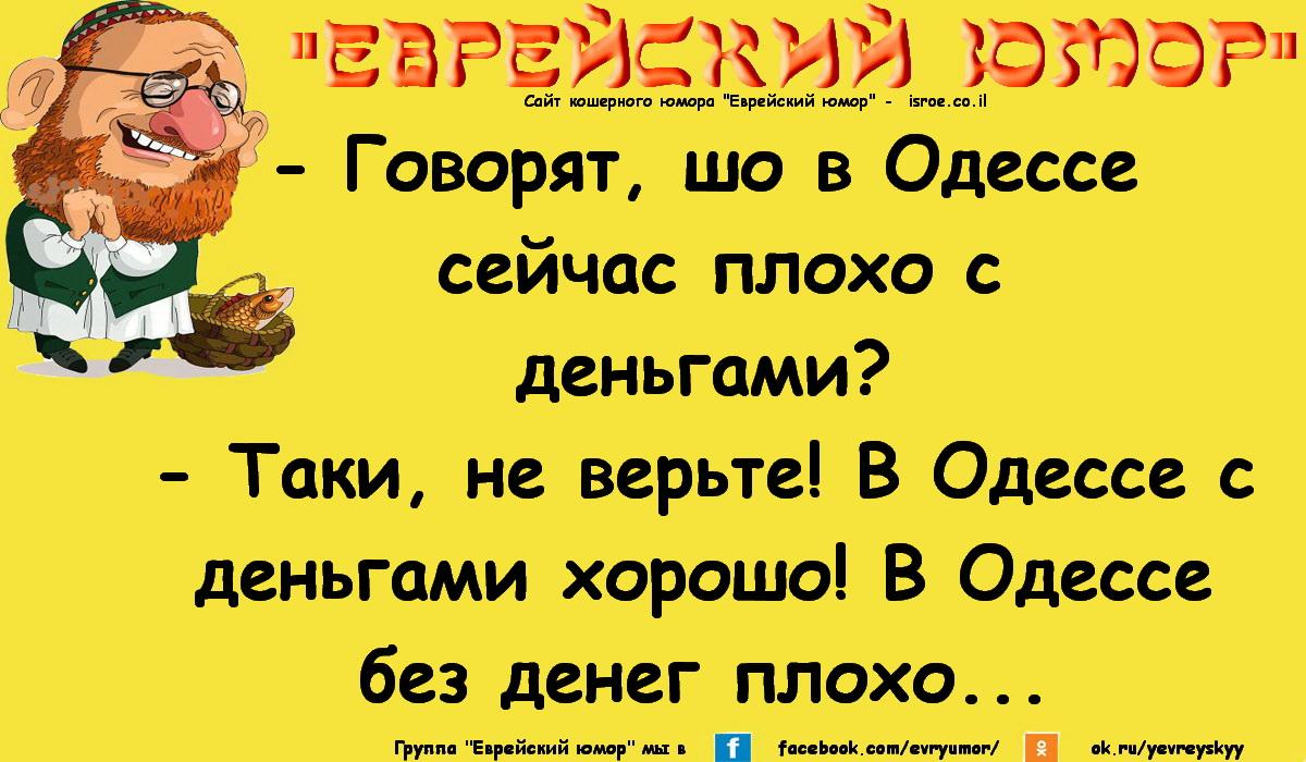 Одесские анекдоты в картинках