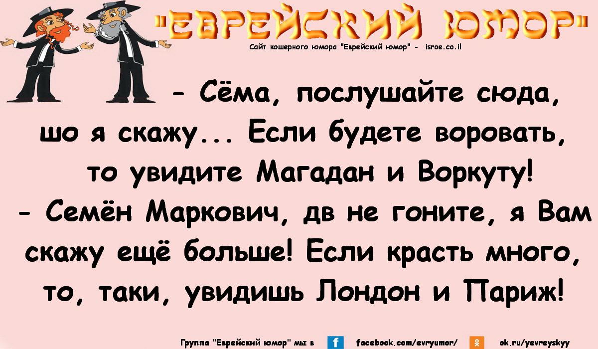 Анекдоты Одесские И Еврейские Читать Онлайн Бесплатно