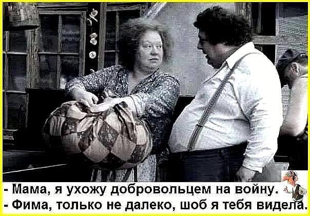 Одесская мама. Фима доброволец