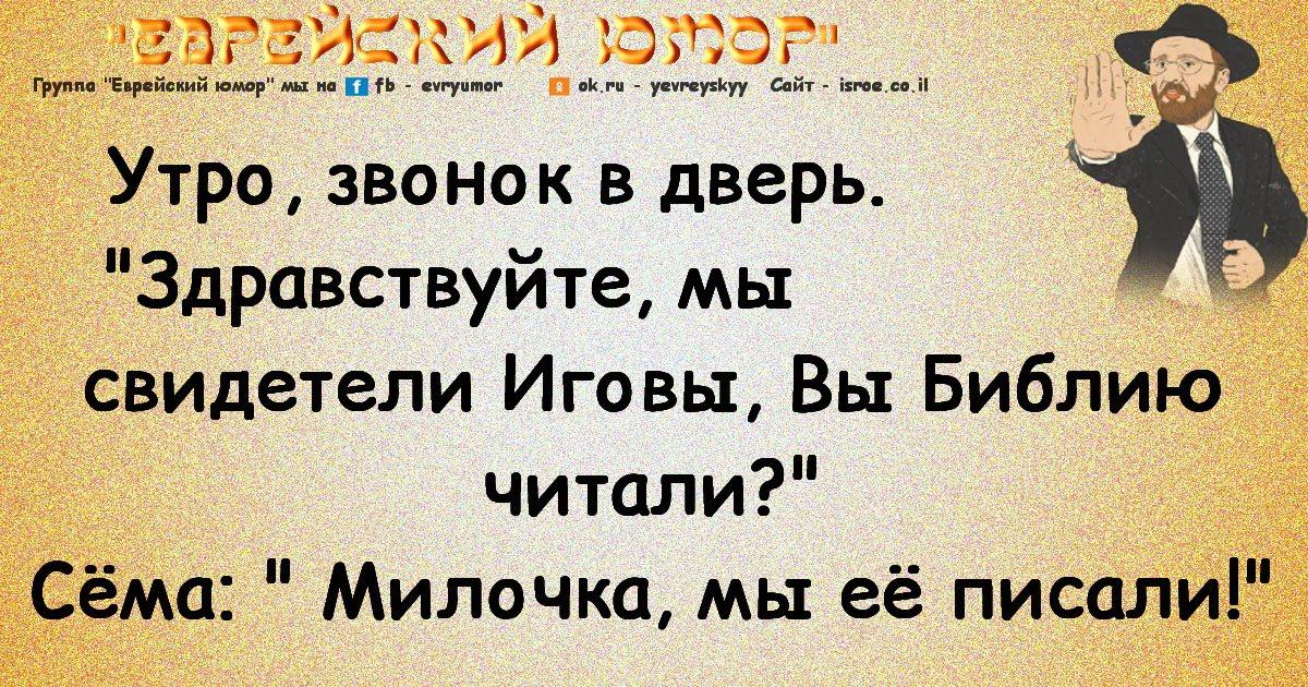 Мультяшные, еврейский юмор картинки с цитатами