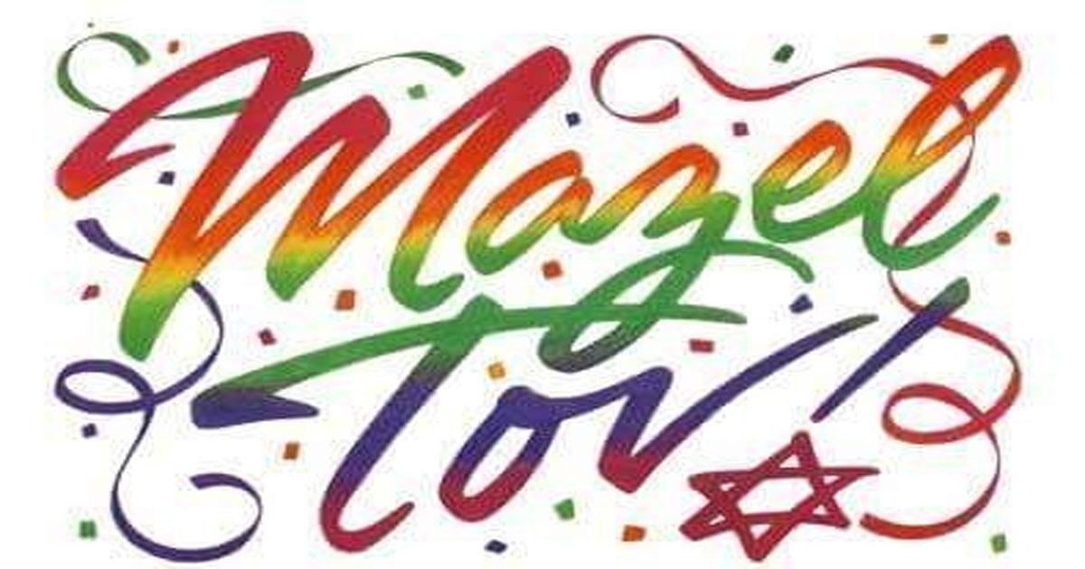 Картинки по запросу Как правильно поздравить на иврите