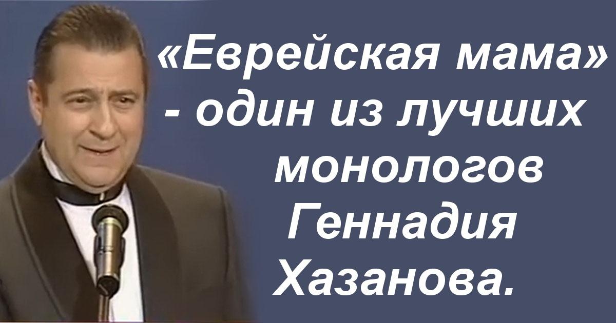 Картинки по запросу Очень сильный монолог Геннадия Хазанова «Еврейская мама»