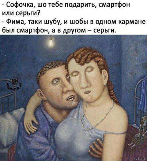 Ссорятся муж с женой. Перешли уже на личности родителей... — И шо же Моня, тебе мой папа плохого сделал?! — Тебя, Софа, тебя!!! )