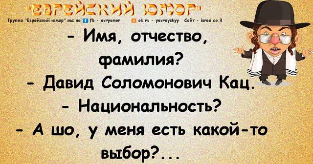 Еврейский юмор. Еврейский анекдот. Анекдот за Одессу