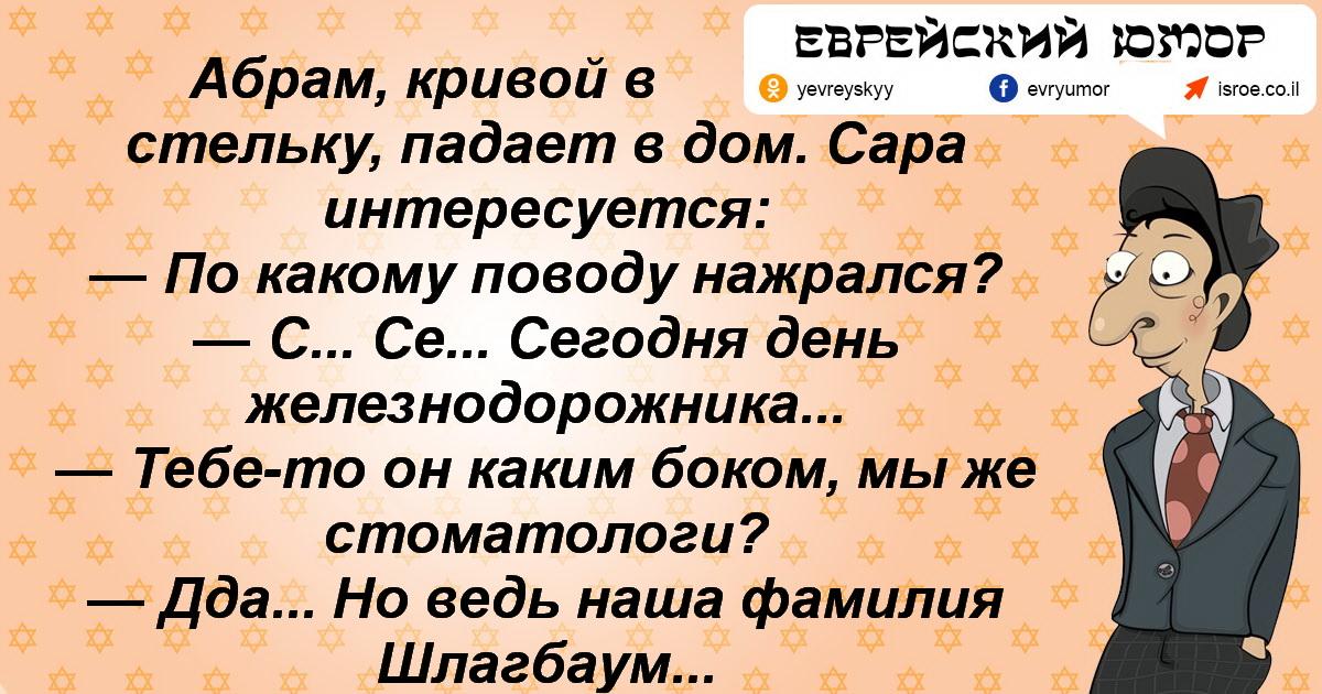 Картинки, одесские анекдоты самые смешные с картинками