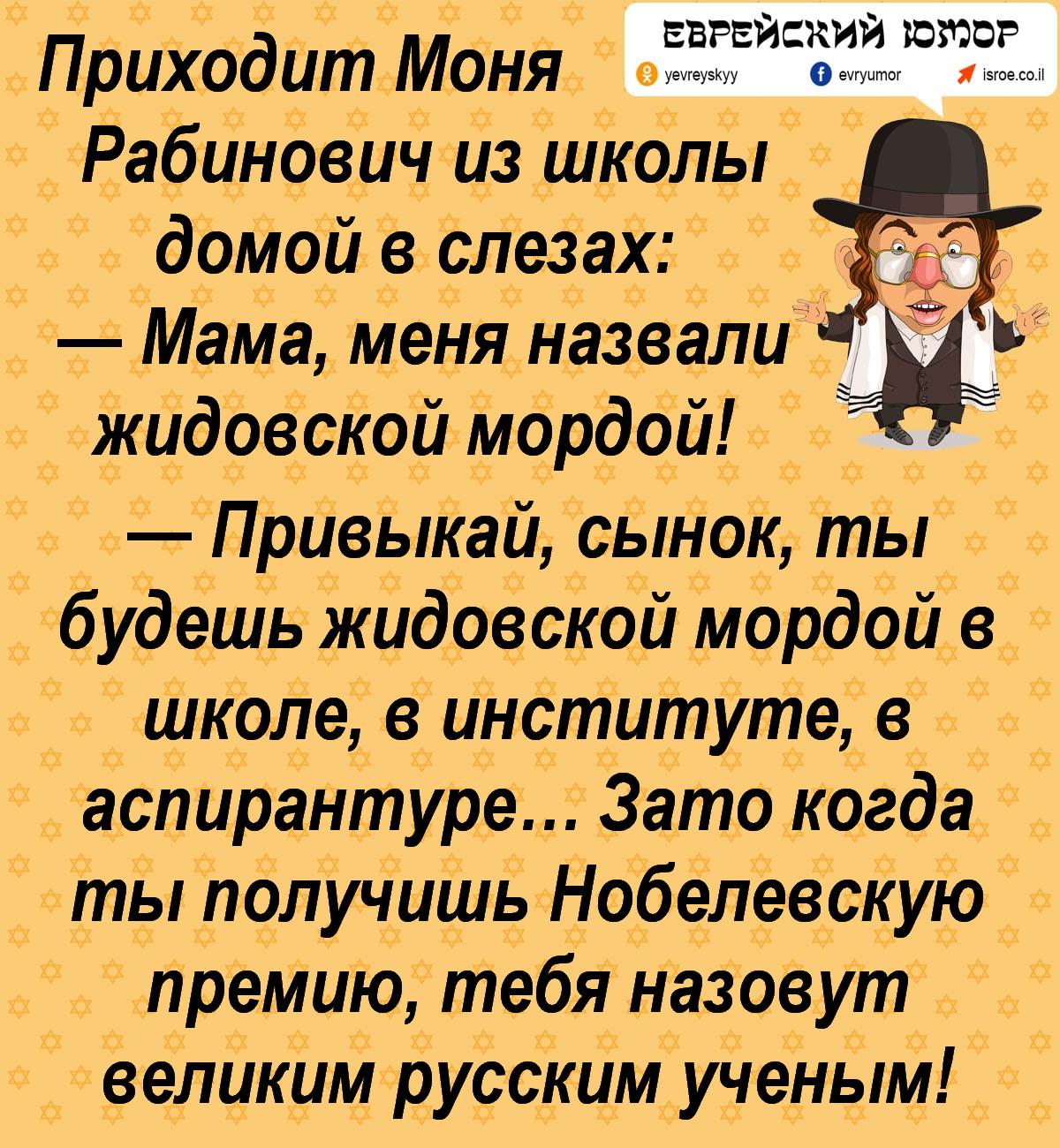 Анекдоты про евреев смешные картинки