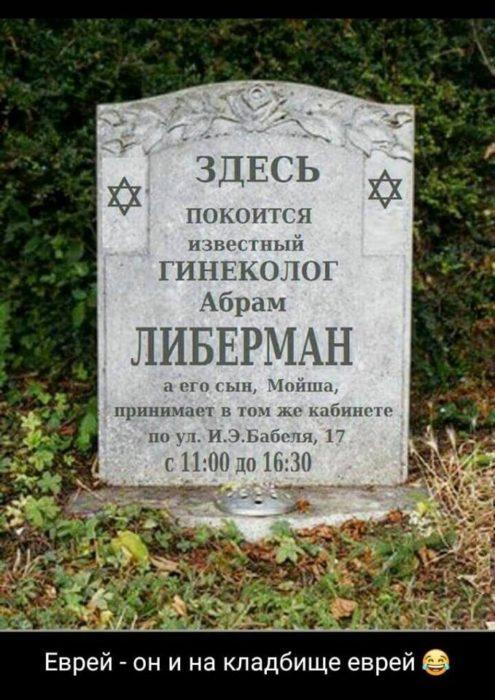 Еврейский юмор, одесский анекдот похороны