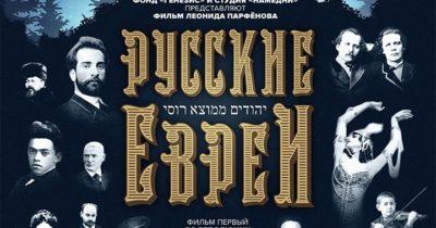 «Русский еврей» — фильм Парфенова, смотреть