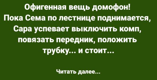По кругу тетю лену — 5