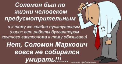 Завещание. Соломон Маркович Кац, православный еврей