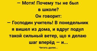 Мотя Рабинович не пришёл в школу…