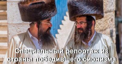 Умеют же эти евреи устраиваться!!!